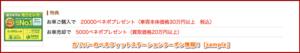 ガリバーのベネフィットステーションクーポン情報!【sample】