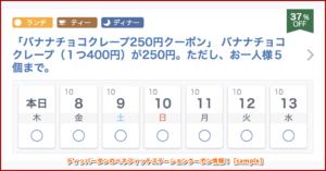 ディッパーダンのベネフィットステーションクーポン情報!【sample】