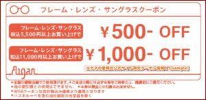 メガネの愛眼の公式サイト限定クーポン情報!【sample】